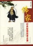 Buddhism stories Part3