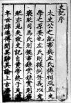 Yi Ben WanLi